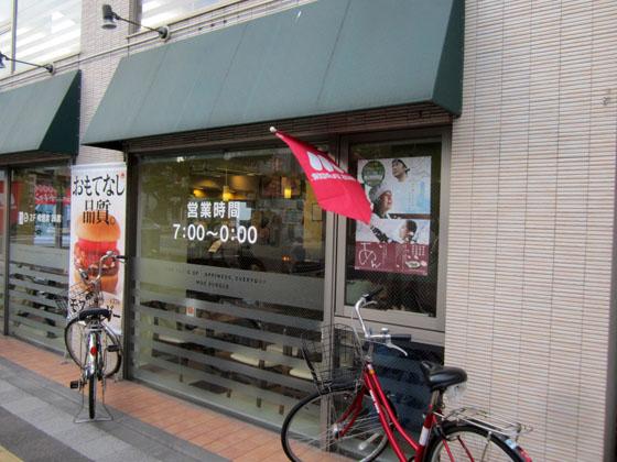 モスバーガー久米川北口店