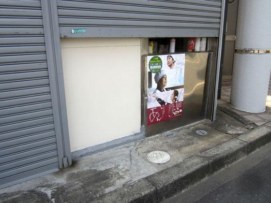 斉藤豆腐店