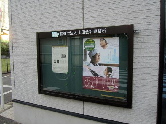土田会計事務所