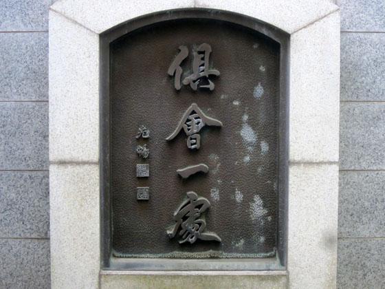「倶会一処」の文字