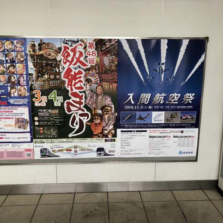 「飯能まつり」と「入間航空祭」のポスター