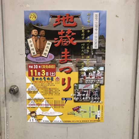 「地蔵まつり」のポスター