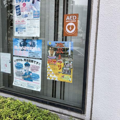 青梅信用金庫に貼ってあったポスター