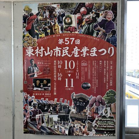 「東村山市民産業まつり」のポスター