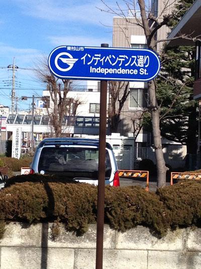 市役所近くにある表示板