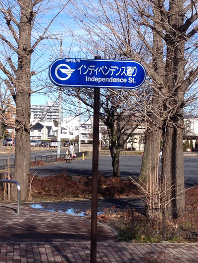 天王森公園近くにある表示板