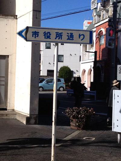 税務署近くにある表示板