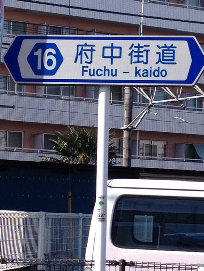市役所近くにある府中街道の道路名称表示板