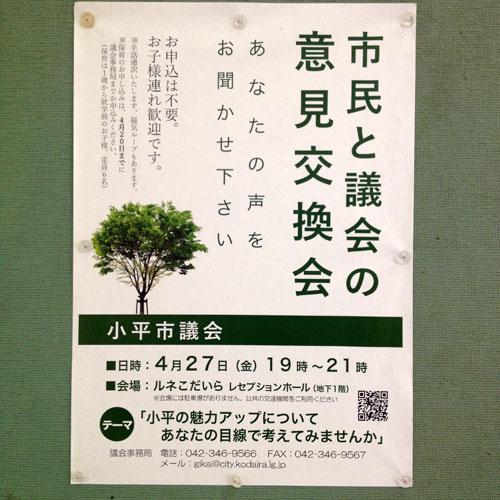 小平市議会のポスター
