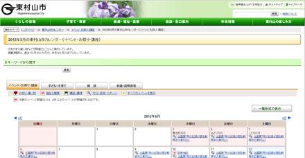 「東村山市カレンダー」
