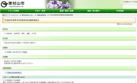 2012年5月28日に日程は掲載された