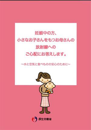 「妊娠中の方、小さなお子さんをもつお母さんの放射線へのご心配にお答えします。~水と空気と食べものの安全のために~」