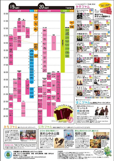 イベント日程表