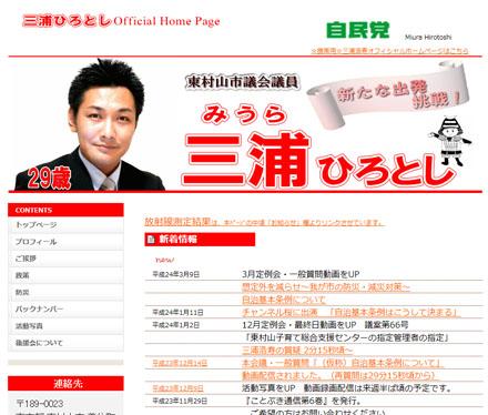 三浦ひろとしオフィシャルホームページ