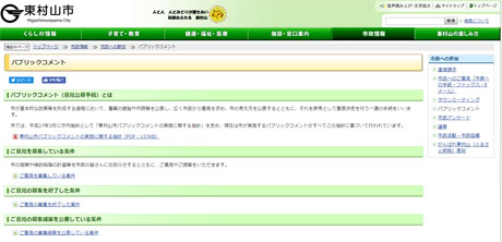 ホームページのパブリックコメント