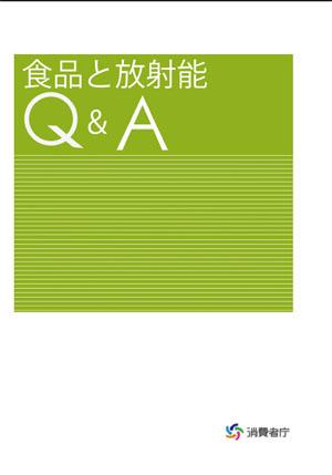 「食品と放射能Q&A」