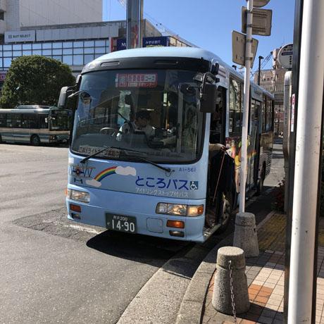 ところバス