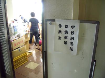 学校図書館整備事業作業室