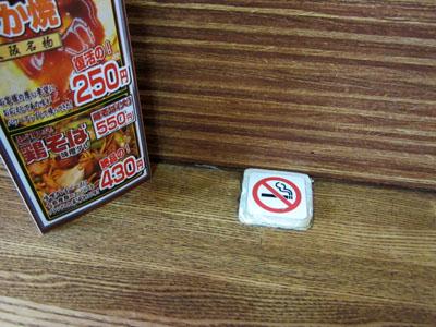 店内スペースは禁煙だったのね