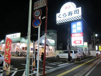 くら寿司 東村山店