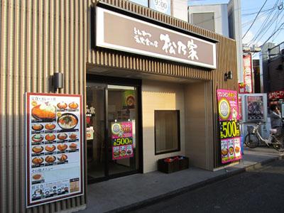松乃家 新秋津店