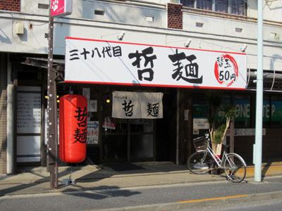 哲麺 三十八代目 東村山店