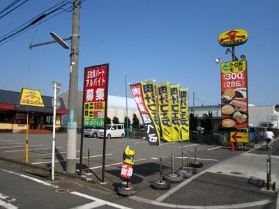 山田うどん青葉町店
