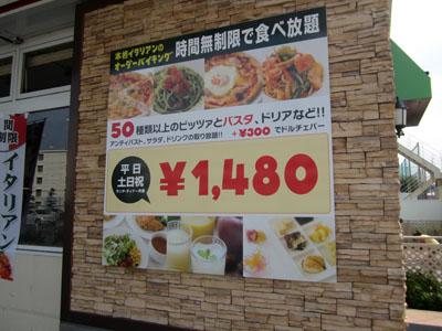 1480円で食べ放題