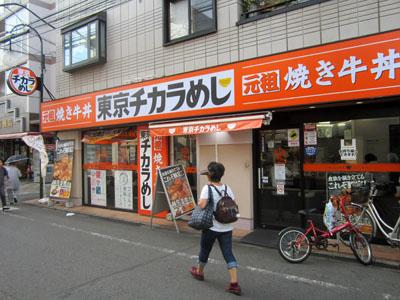 東京チカラめし秋津店