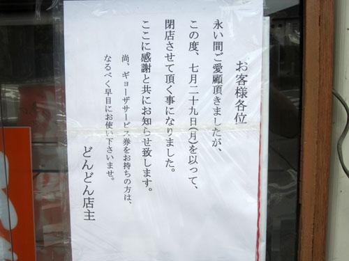 閉店告知の貼り紙