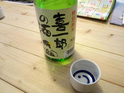 続いて「喜一郎の酒」