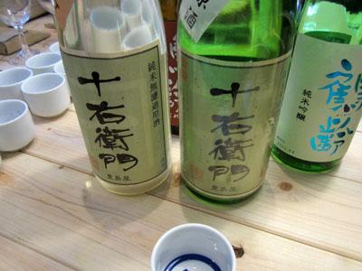 豊島屋酒造のお酒「十右衛門」