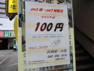 ナント、ドリンクが100円とな!
