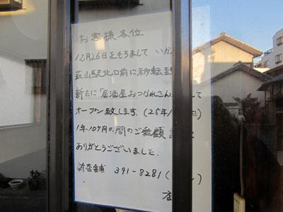 「いか太郎」の閉店告知