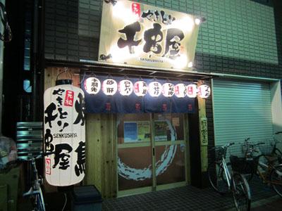 千串屋 久米川店