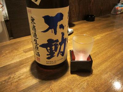 吊るししぼり無濾過純米吟醸生原酒「不動」