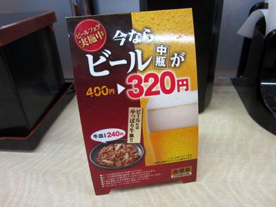 おっ、ビールが安い