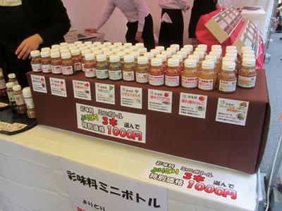 いろんなソースをミニボトルで販売。3個1000円はお得!
