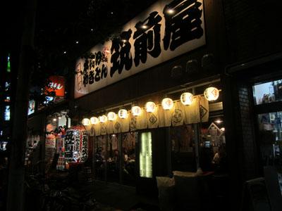 筑前屋 久米川店