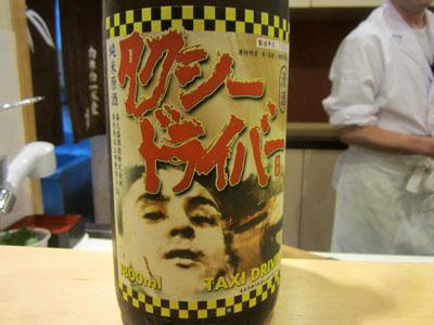 「タクシードライバー」という名の日本酒