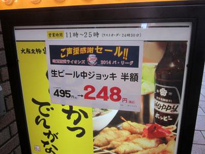 おっ、生ビールが安くなってる!