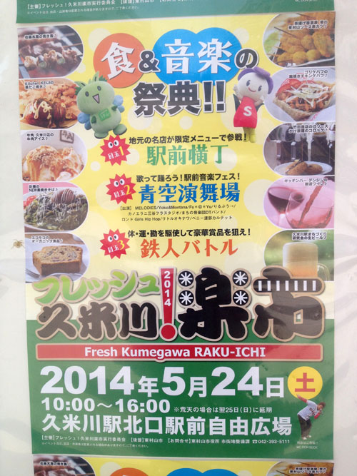 フレッシュ!久米川楽市2014