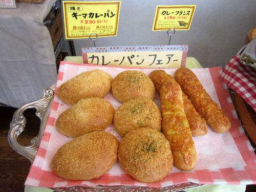 3種類のカレーパン