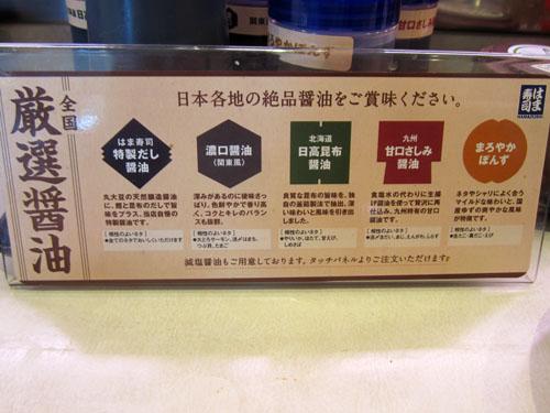 醤油が5種類もあってビックリ