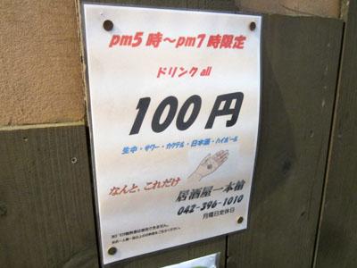 ドリンクがオール100円!