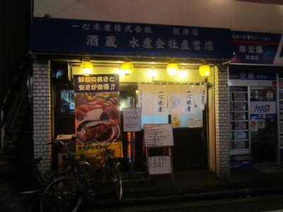 一心水産 秋津店