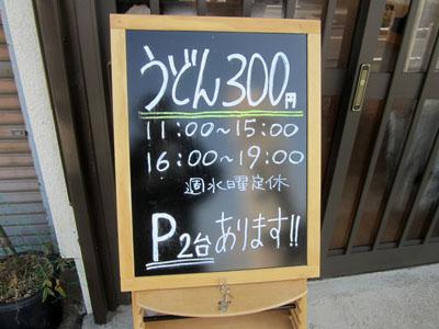 手打ちうどんが300円で食べられるってうれしい