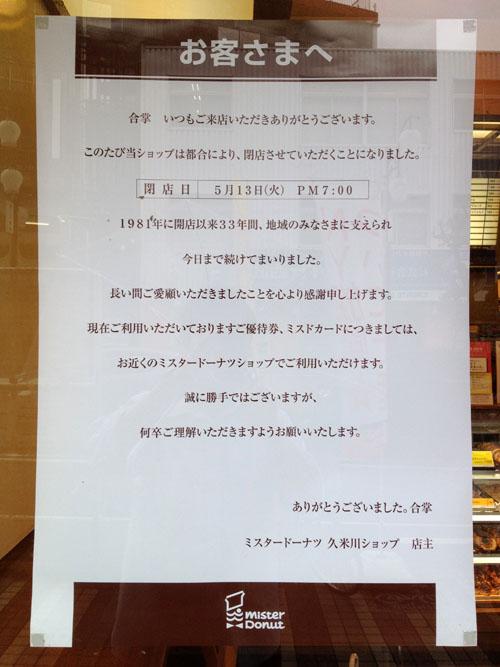 「ミスタードーナツ久米川店」の閉店告知