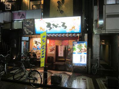 ろかーる久米川店