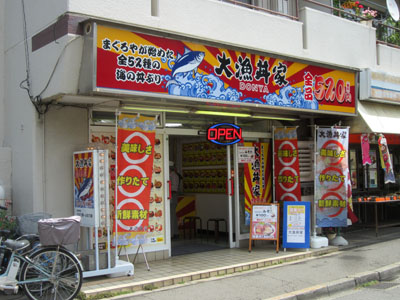 大漁丼家 久米川店